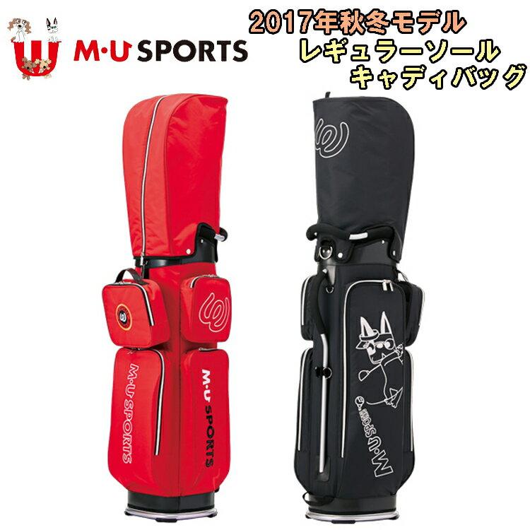 日本正規品 MU SPORTS MUスポーツ 703V6108 レディース キャディバッグ 9.5インチ レギュラーソール【ゴルフバッグ】【2017年モデル】【秋冬モデル】