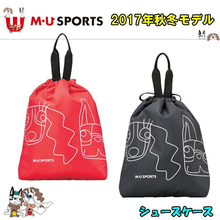 日本正規品 MU SPORTS MUスポーツ 703V6308 レディース シューズケース 【ラウンド】【シューズ】【スパイク】【2017年モデル】【秋冬モデル】