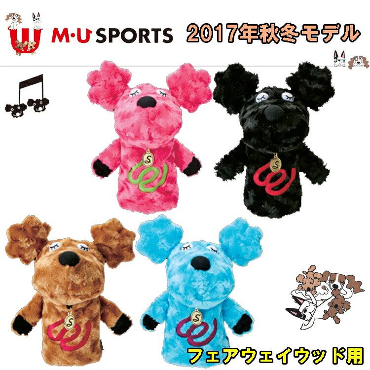 日本正規品 MU SPORTS MU スポーツ 703V6514 フェアウェイウッド ヘッドカバー レディース【フェアウェイカバー】【FW】【M・U SPORTS】【MUスポーツ】【エムユー】