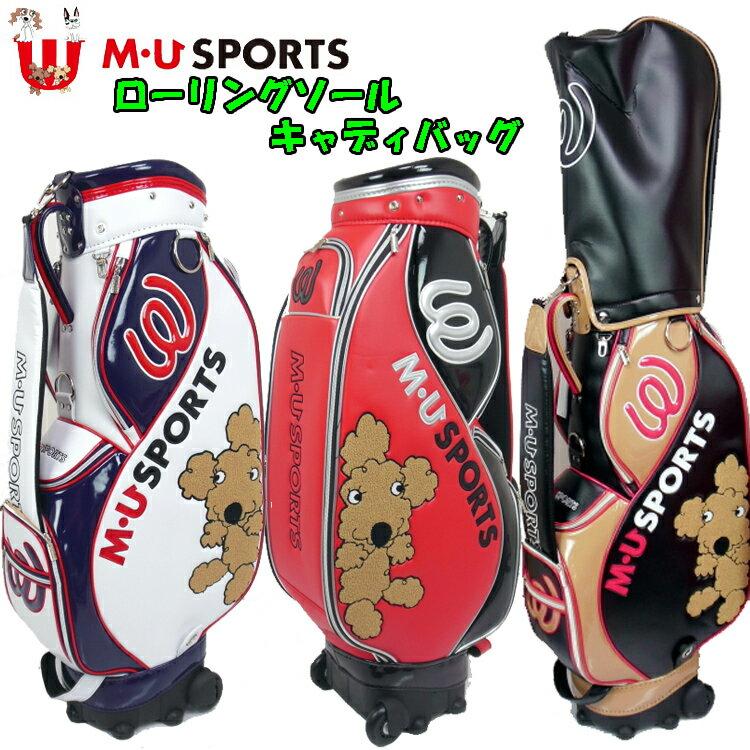 日本正規品 MU SPORTS MUスポーツ 703V7152 レディース ゴルフバック 8.5型 ローリングソール キャスター付き キャディバッグ 【エムユー】