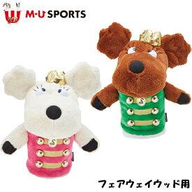 日本正規品 MU SPORTS MU スポーツ 703W1514 フェアウェイウッド ヘッドカバー レディース【フェアウェイカバー】【FW】【M・U SPORTS】【MUスポーツ】【エムユー】