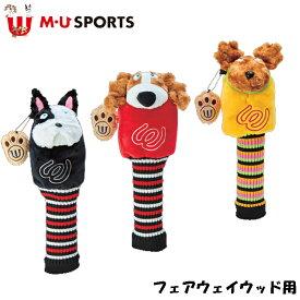 日本正規品 MU SPORTS MU スポーツ 703W1516 フェアウェイウッド ヘッドカバー レディース【フェアウェイカバー】【FW】【M・U SPORTS】【MUスポーツ】【エムユー】