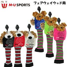 日本正規品 MU SPORTS MU スポーツ 703W1516S フェアウェイウッド ヘッドカバー Tokyo in Japan レディース【フェアウェイカバー】【FW】【M・U SPORTS】【MUスポーツ】【エムユー】