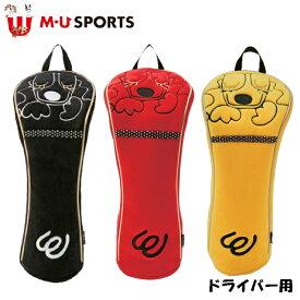 日本正規品 MU SPORTS MU スポーツ 703W6508 ドライバー ヘッドカバー レディース【ドライバーカバー】【460cc対応】【1W】【M・U SPORTS】【MUスポーツ】【エムユー】