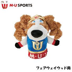 日本正規品 MU SPORTS MU スポーツ 703W6510 フェアウェイウッド ヘッドカバー レディース【フェアウェイカバー】【FW】【M・U SPORTS】【MUスポーツ】【エムユー】