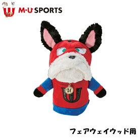 日本正規品 MU SPORTS MU スポーツ 703W6512 フェアウェイウッド ヘッドカバー レディース【フェアウェイカバー】【FW】【M・U SPORTS】【MUスポーツ】【エムユー】