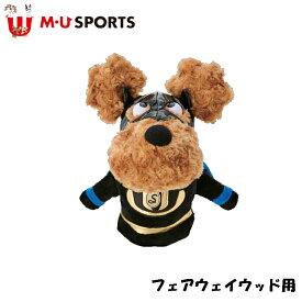日本正規品 MU SPORTS MU スポーツ 703W6514 フェアウェイウッド ヘッドカバー レディース【フェアウェイカバー】【FW】【M・U SPORTS】【MUスポーツ】【エムユー】