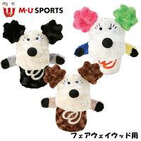 日本正規品MUSPORTSMUスポーツ703W6516フェアウェイウッドヘッドカバーレディース【フェアウェイカバー】【FW】【M・USPORTS】【MUスポーツ】【エムユー】