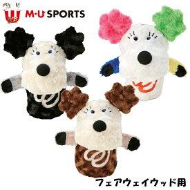 日本正規品 MU SPORTS MU スポーツ 703W6516 フェアウェイウッド ヘッドカバー レディース【フェアウェイカバー】【FW】【M・U SPORTS】【MUスポーツ】【エムユー】