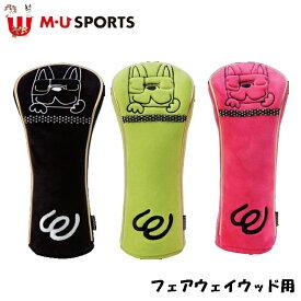 日本正規品 MU SPORTS MU スポーツ 703W6518 フェアウェイウッド ヘッドカバー レディース【フェアウェイカバー】【FW】【M・U SPORTS】【MUスポーツ】【エムユー】