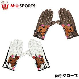 MU SPORTS MUスポーツ 703W6800 レディース ゴルフ グローブ 手袋 両手用 【ゴルフグローブ】【両手用グローブ】