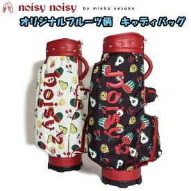 日本正規品 ノイジーノイジー ミエコ ウエサコ noisy noisy by mieko uesako NOISY 9932 レディース ゴルフ キャディバッグ【フルーツ柄】【カラフル】