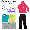 日本正規品 ブリヂストン パラディーゾ レディース レインウェア 上下セット 83S51 (ブルゾン+パンツ)【PARADISO】