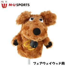 日本正規品 MU SPORTS MU スポーツ 703V4900 フェアウェイウッド ヘッドカバー 【レディース】【FW】【M・U SPORTS】【MUスポーツ】【メンズ】 【ブラウン】