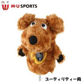 日本正規品 MU SPORTS MU スポーツ 703V4900 ユーティリティ ヘッドカバー 【レディース】【FW】【M・U SPORTS】【MUスポーツ】【メンズ】 【ブラウン】 【UT】 【シュシュ】