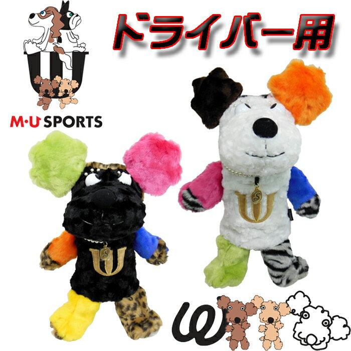 日本正規品 MU SPORTS MU スポーツ 703J1590S ドライバー ヘッドカバー レディース【ドライバーカバー】【460cc対応】【1W】【M・U SPORTS】【MUスポーツ】【エムユー】
