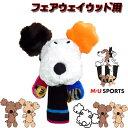日本正規品 MU SPORTS MU スポーツ 703J1591 フェアウェイウッド ヘッドカバー レディース【フェアウェイカバー】【F…