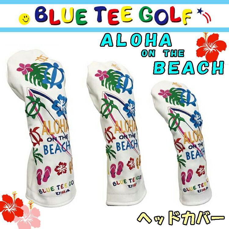 【即納】 ブルーティーゴルフ ゴルフクラブ用 ヘッドカバー アロハ オン ザ ビーチ 【BLUE TEE GOLF】【ALOHA ON THE BEACH】