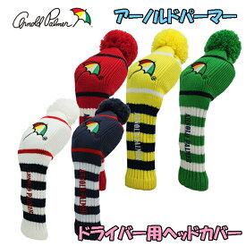 日本正規品 アーノルド・パーマー ニット ヘッドカバー ドライバー用 APHC-02 【Arnold Palmer】【ドライバー】【ラウンド用品】【ゴルフ用品】【APHC02】