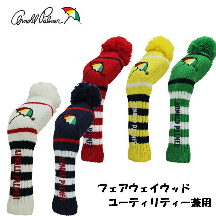 日本正規品 アーノルド・パーマー ニット ヘッドカバー フェアウェイウッド ユーティリティー 兼用 APHC-02 【Arnold Palmer】【ラウンド用品】【ゴルフ用品】【APHC02】