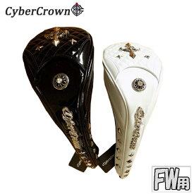 サイバークラウン CYBER CROWN フェアウェイウッド用 ヘッドカバー CHC-003-FW エナメル調ヘッドカバー
