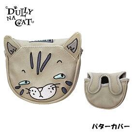 DULLY NA CAT ダリーナキャット マレット用 パター ヘッドカバー DN-PC 【パターカバー】【マレット型】【マレットタイプ】【キャット】【猫】