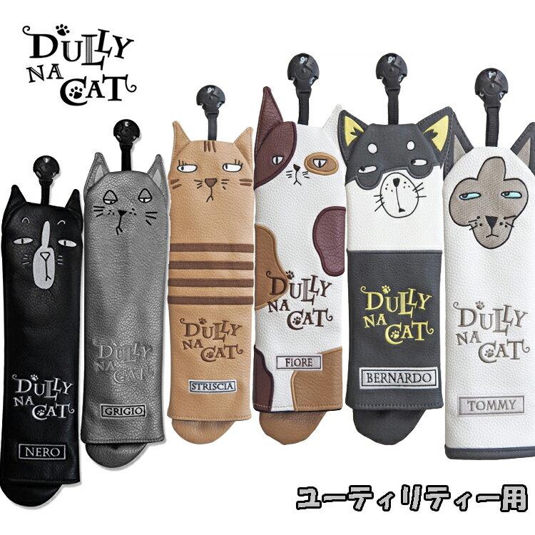 DULLY NA CAT ダリーナキャット ユーティリティー ヘッドカバー DN-UC 【ユーティリティ】【ユーティリティー用】【UT】【キャット】【猫】