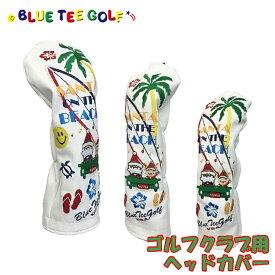 【即納】 限定モデル ブルーティーゴルフ ゴルフクラブ用 ヘッドカバー サンタ オン ザ ビーチ 【BLUE TEE GOLF】【SANTA ON THE BEACH】