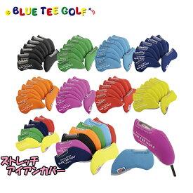 【即納】 ブルーティーゴルフ アイアン用 ヘッドカバー ストレッチ アイアンカバー 8個セット 【BLUE TEE GOLF】【窓付き】