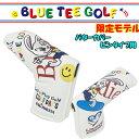【即納】 限定モデル ブルーティーゴルフ パターカバー ピンタイプ用 ヘッドカバー キャラクタシリーズ 【BLUE TEE GOLF】【バーディーラビット】