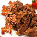 純牛焼肉【100g×2】