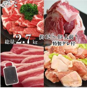 [楽天スーパーSALEクーポン最大2000円OFF]\BBQにオトク/バーベキュー 肉 焼肉 セット 12人以上 大人数用 牛カルビ・豚バラ・豚肩ロース・鶏ももの4種 万能ダレ付き 総量2.7kg