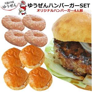ハンバーガーセット 4人前 おうちでカンタンに! 冷凍 ゆうぜんハンバーグ パティー バンズ のセット