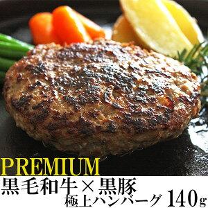\黒毛和牛×黒豚の黄金比率/ 無添加 極上ハンバーグステーキ 140g(真空包装)