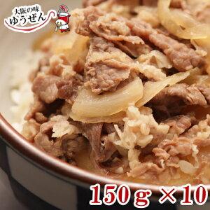 \無添加で優しい味/無添加牛丼150g×10個【牛肉 牛丼の具 無添加 温めるだけ 湯煎 おかず グルメ 冷凍 冷凍食品 まとめ買い 送料無料】