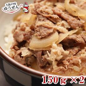 [週末限定]\全品 最大P10倍/優しい味の無添加牛丼! 無添加 牛丼150g×2パック