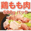 鶏もも肉カット済(500g)鶏肉 とり肉 トリ肉 モモ肉 精肉(料理例)から揚げ、焼肉、バーベキュー、BBQ、カレー、お弁…