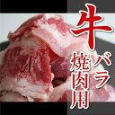 焼肉に!精肉特価セール 牛バラ厚切り焼肉用(300g)カルビ冷凍 BBQ,炒め物、肉じゃがなど煮物、カレーなどに 端っこまで美味しい