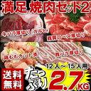 送料無料 焼肉 バーベキューセット(2.7kg)牛カルビ・豚バラ・豚肩ロース・鶏ももの4種と万能ダレのセット!BBQに!肉が旨いっ!端っこまで美味しい♪