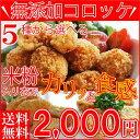 【送料無料】ポッキリ 5種から選べるコロッケ(4〜10個入り)×3パック