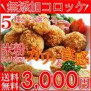 【送料無料】ポッキリ 5種から選べるコロッケ(4〜10個入り)×6パック