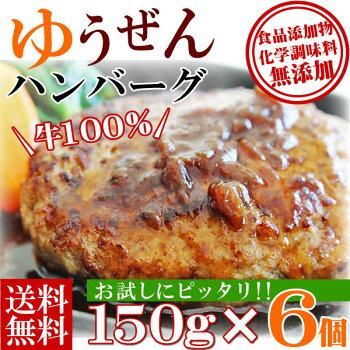 ゆうぜんハンバーグ牛肉100%6個入