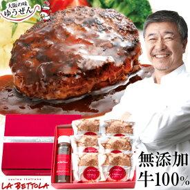 父の日 ギフト プレゼント 送料無料 ハンバーグ 肉 牛肉 100% 落合シェフ監修 無添加 ハンバーグと黒トリュフソースセット 冷凍 食品 御中元