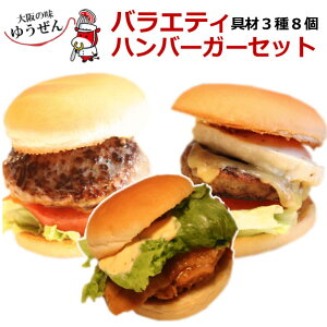 [マラソン期間エントリーでP5倍!最大P44倍]手軽に本格ハンバーガー!ハンバーガーバラエティセット 具材いろいろ8人前!