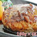 ゆうぜんハンバーグ 150g×45個入【ハンバーグ パテ 業務用 大容量 パーティー 無添加 グルメ ギフト 冷凍食品 焼く…