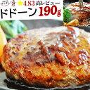 \肉の日限定販売/牛100%!無添加牛生ハンバーグ お試し(190g×4)【牛肉 牛 ハンバーグ グルメ 冷凍 送料無料】
