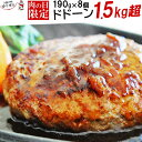 まもなく終了!大感謝祭\肉の日限定販売/1kg超 牛100% 無添加 牛生ハンバーグ(190g×4×2袋)【牛肉 牛 ハンバー…