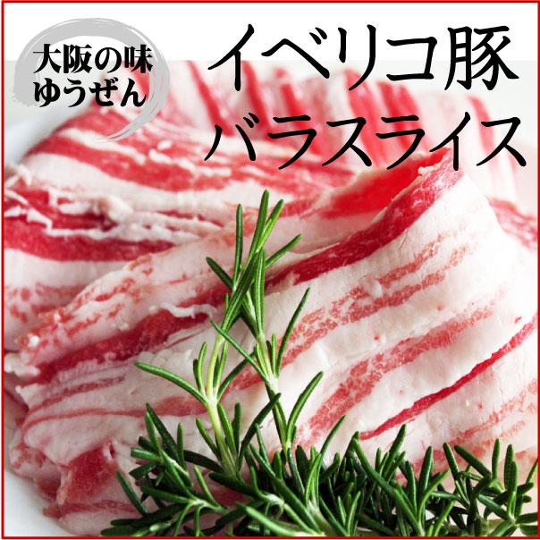 イベリコ豚バラスライス【280g】ワンランク上のお鍋に♪【イベリコ豚 イベリコ 冷凍 バラ 豚 豚肉 スライス 薄切り 鍋 肉 豚肉 しゃぶしゃぶ ギフト 贈答】