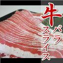 精肉特価セール 牛バラ薄切りスライス(300g) カルビ 牛肉切り落とし 冷凍 牛丼、炒め物、肉じゃがなど煮物、カレーなどに 端っこまで美味しい