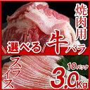 焼肉に!\送料込/選べる牛バラ 300g×10P(3kg) 焼肉用(300g)&スライス(300g) 冷凍 牛カルビ 肉が旨いっ BBQ,カル…